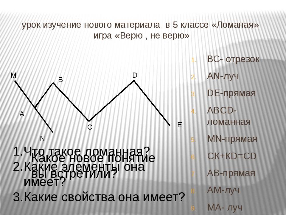 урок изучение нового материала в 5 классе «Ломаная» игра «Верю , не верю» ВС...