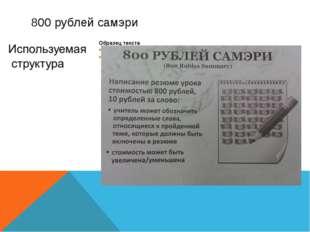 800 рублей самэри