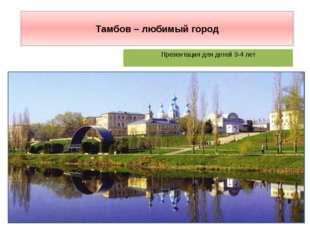 Тамбов – любимый город Презентация для детей 3-4 лет