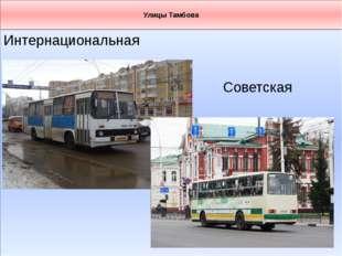 Улицы Тамбова Интернациональная Советская Советская Советская