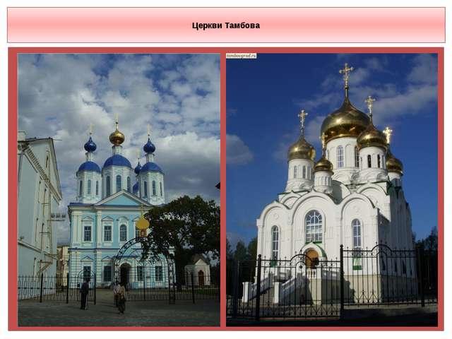 Церкви Тамбова