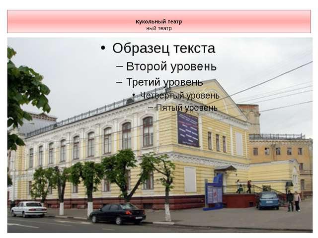 Кукольный театр ный театр
