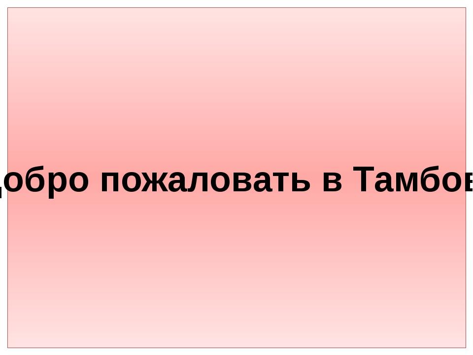 Добро пожаловать в Тамбов!