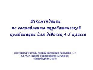Составила учитель первой категории Киселева Г.Р. ОГАОУ «Центр образования «Ст