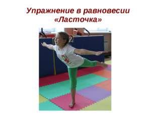 Упражнение в равновесии «Ласточка»