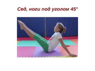 Сед, ноги под уголом 45°