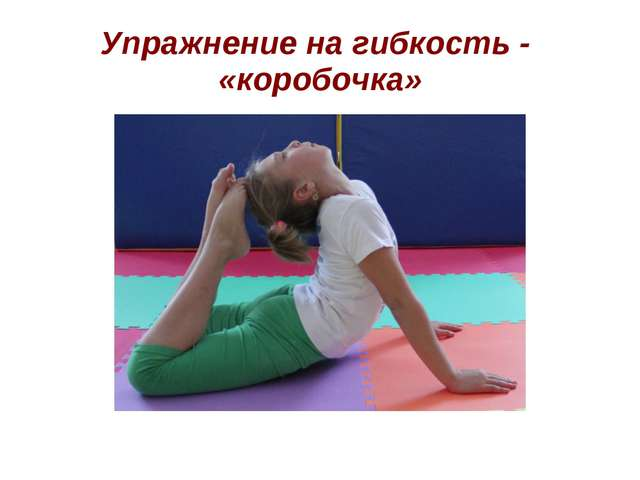 Упражнение на гибкость - «коробочка»