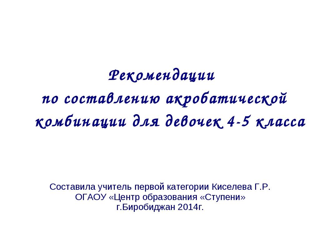 Составила учитель первой категории Киселева Г.Р. ОГАОУ «Центр образования «Ст...