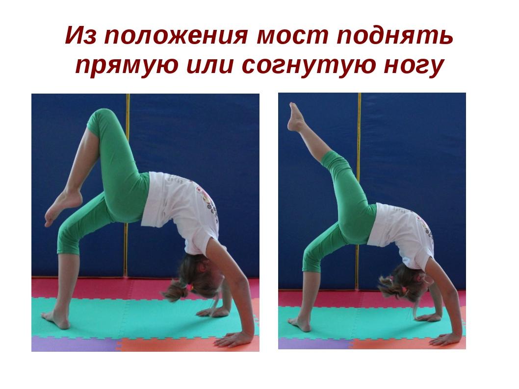 Из положения мост поднять прямую или согнутую ногу