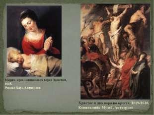 Мария, преклоняющаяся перед Христом, 1615. Рококс Хауз, Антверпен Христос и д