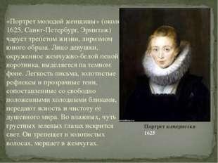 «Портрет молодой женщины» (около 1625, Санкт-Петербург, Эрмитаж) чарует трепе