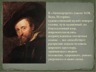В «Автопортрете» (около 1638, Вена, Историко-художественный музей) поворот го