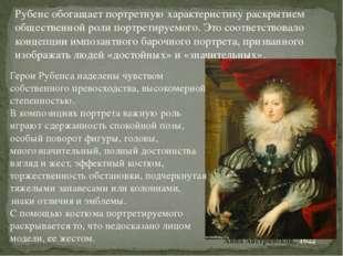 Анна Австрийская, 1622 Герои Рубенса наделены чувством собственного превосход