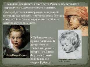 Рубенс обратился к изображению народной жизни, писал пейзажи, портреты своих