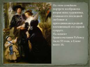 На этом семейном портрете изображена вторая жена художника, ставшая его после