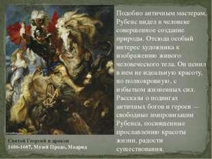 Подобно античным мастерам, Рубенс видел в человеке совершенное создание приро