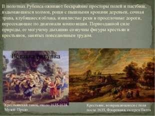 В полотнах Рубенса оживают бескрайние просторы полей и пастбищ, вздымающихся