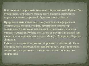 Всесторонне одаренный, блестяще образованный, Рубенс был художником огромного