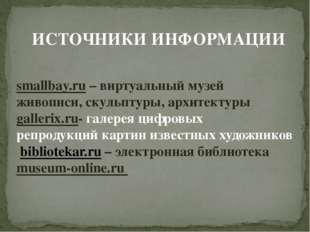 smallbay.ru – виртуальный музей живописи, скульптуры, архитектуры gallerix.ru