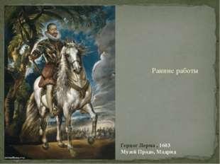 Ранние работы Герцог Лерма , 1603 Музей Прадо, Мадрид