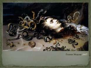 Голова Медузы, 1617