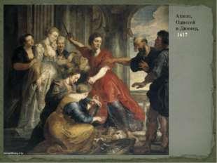 Ахилл, Одиссей и Диомед, 1617