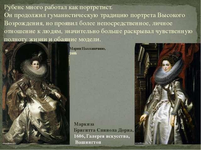 Мария Паллавичино, 1606 Маркиза Бригитта Спинола Дориа, 1606, Галерея искусст...
