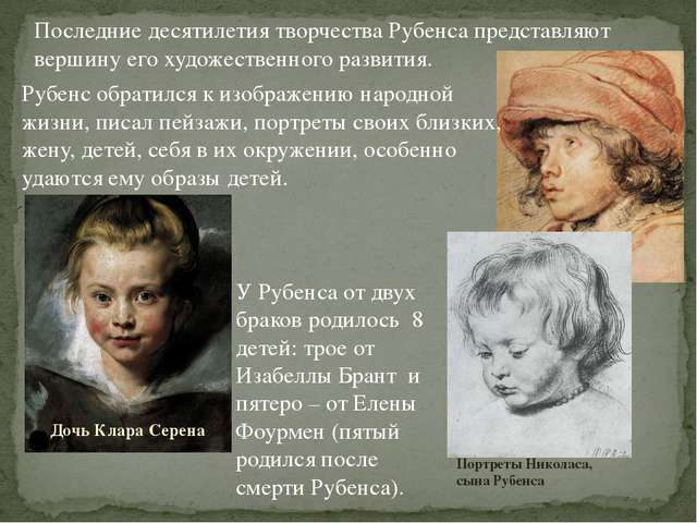 Рубенс обратился к изображению народной жизни, писал пейзажи, портреты своих...