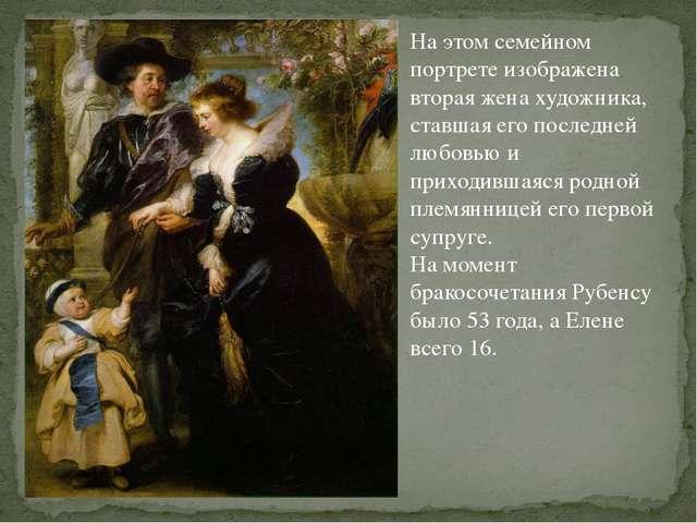 На этом семейном портрете изображена вторая жена художника, ставшая его после...