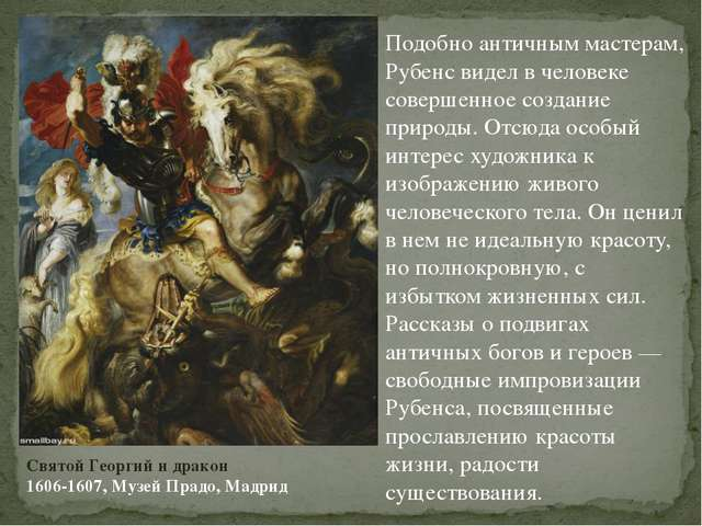 Подобно античным мастерам, Рубенс видел в человеке совершенное создание приро...