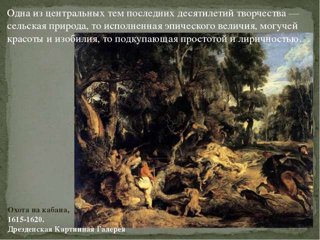 Охота на кабана, 1615-1620. Дрезденская Картинная Галерея Одна из центральных...