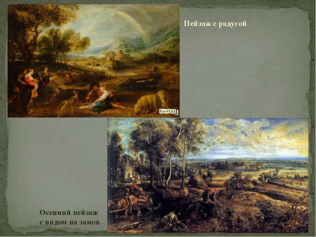 Пейзаж с радугой Осенний пейзаж с видом на замок