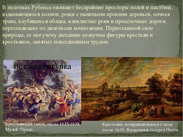 В полотнах Рубенса оживают бескрайние просторы полей и пастбищ, вздымающихся...