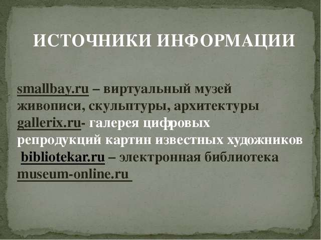 smallbay.ru – виртуальный музей живописи, скульптуры, архитектуры gallerix.ru...