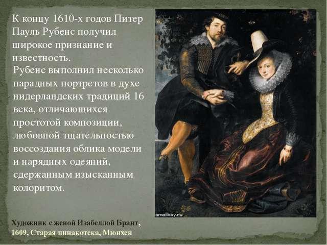 Художник с женой Изабеллой Брант, 1609, Старая пинакотека, Мюнхен Рубенс выпо...