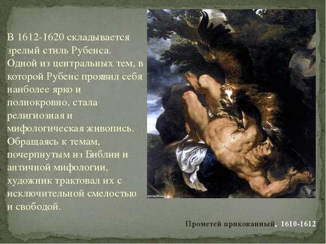 В 1612-1620 складывается зрелый стиль Рубенса. Одной из центральных тем, в ко...