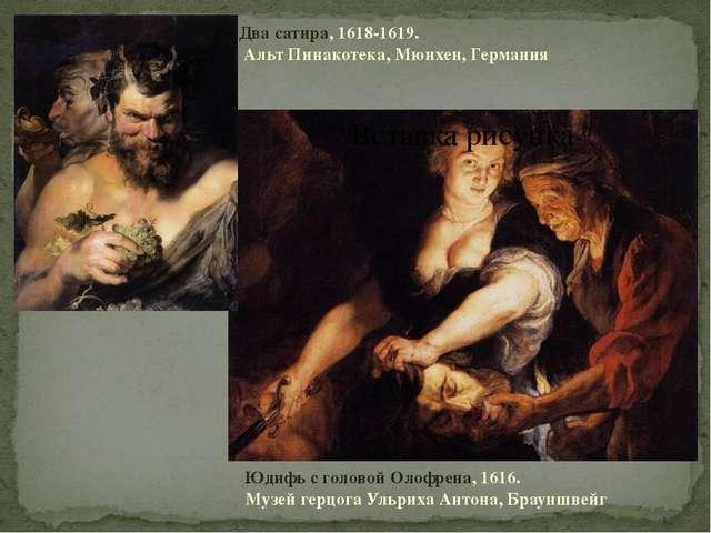 Два сатира, 1618-1619. Альт Пинакотека, Мюнхен, Германия Юдифь с головой Олоф...