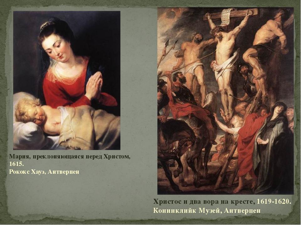 Мария, преклоняющаяся перед Христом, 1615. Рококс Хауз, Антверпен Христос и д...