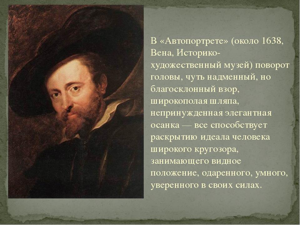 В «Автопортрете» (около 1638, Вена, Историко-художественный музей) поворот го...
