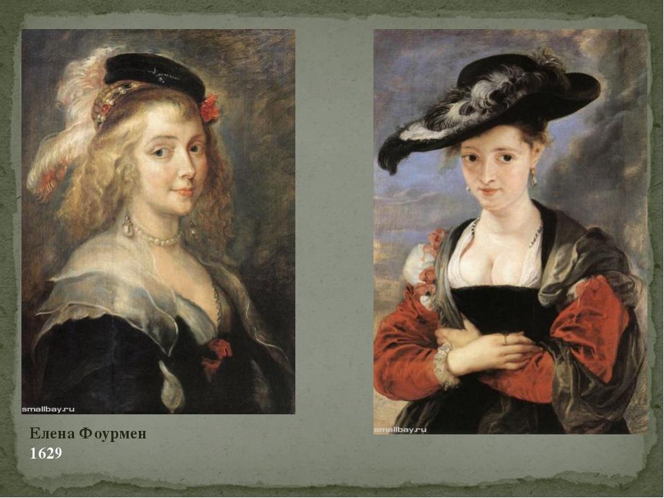 Елена Фоурмен 1629