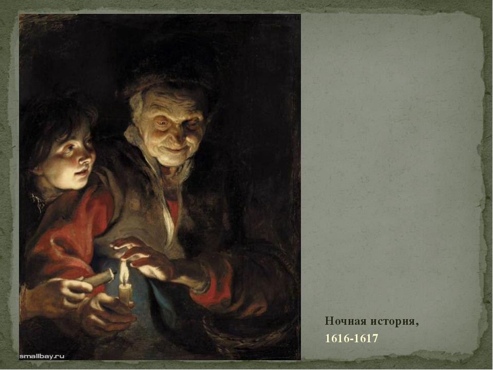 Ночная история, 1616-1617