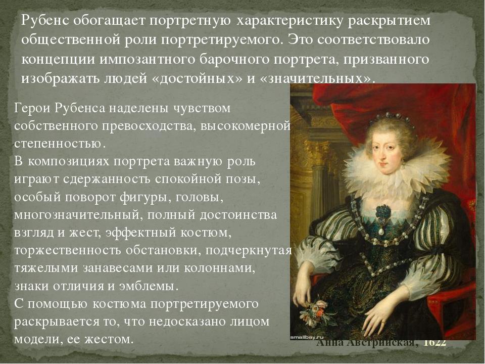 Анна Австрийская, 1622 Герои Рубенса наделены чувством собственного превосход...