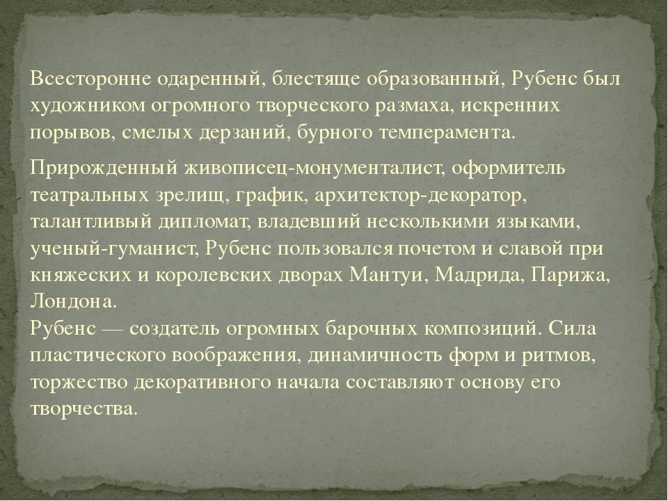 Всесторонне одаренный, блестяще образованный, Рубенс был художником огромного...