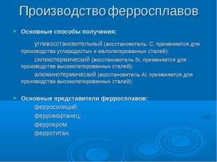 Производство ферросплавов Основные способы получения: углевосстановительный