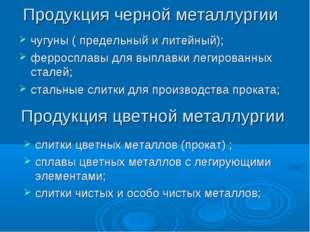 Продукция черной металлургии чугуны ( предельный и литейный); ферросплавы для