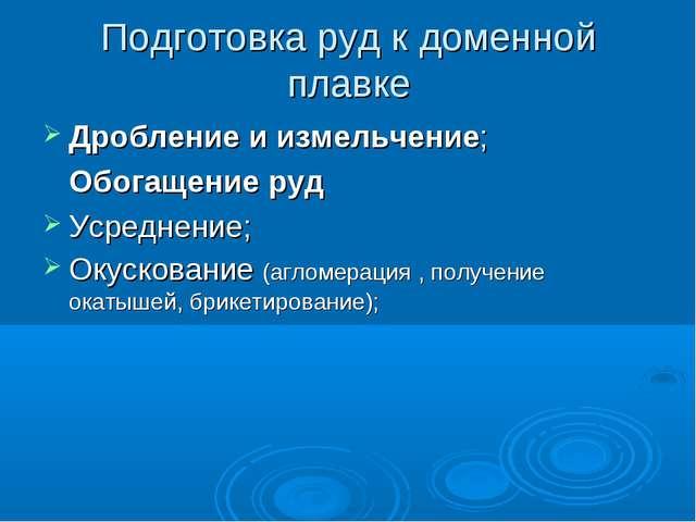 Подготовка руд к доменной плавке Дробление и измельчение; Обогащение руд Уср...