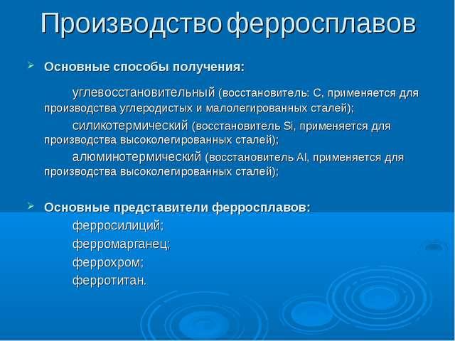Производство ферросплавов Основные способы получения: углевосстановительный...