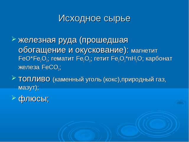 Исходное сырье железная руда (прошедшая обогащение и окускование): магнетит F...