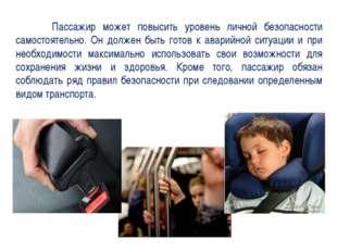 Пассажир может повысить уровень личной безопасности самостоятельно. Он долже