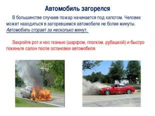 Автомобиль загорелся В большинстве случаев пожар начинается под капотом. Чело